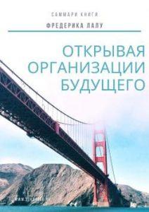 Фредерик Лалу | Открывая организации будущего | Саммари скачать читать и слушать онлайн Сократко
