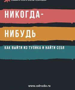 Елена Резанова | Никогда-нибудь. Как выйти из тупика и найти себя | Саммари скачать читать и слушать онлайн Сократко