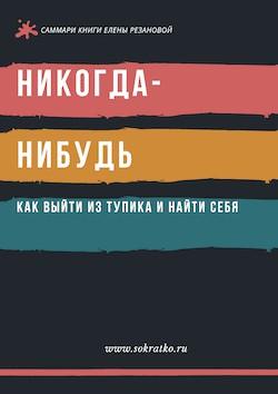 Елена Резанова | Никогда-нибудь. Как выйти из тупика и найти себя | Саммари скачать читать и слушать онлайн