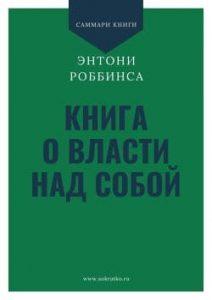 Энтони Роббинс Книга о власти над собой Читать и слушать саммари онлайн Сократко