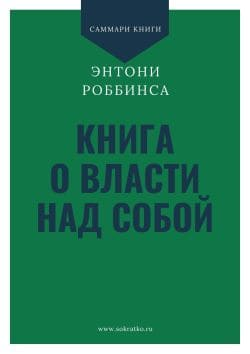 Энтони Роббинс | Книга о власти над собой | Саммари скачать читать и слушать онлайн
