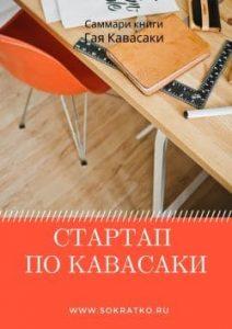 Гай Кавасаки Стартап по Кавасаки читать и слушать онлайн саммари Сократко
