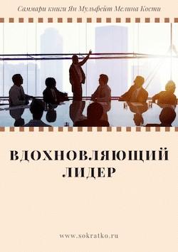 Ян Мульфейт, Мелина Кости | Вдохновляющий лидер. Команда. Смыслы. Энергия | Саммари скачать читать и слушать онлайн Сократко