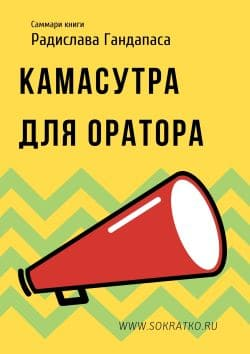 Радислав Гандапас Камасутра для оратора Саммари читать и слушать онлайн Сократко