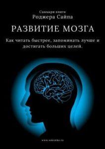 Роджер Сайп Развитие мозга. Как читать быстрее, запоминать лучше и достигать больших целей Саммари читать и слушать онлайн Сократко