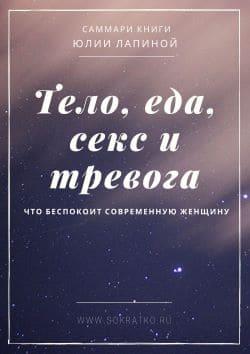 Юлия Лапина | Тело, еда, секс и тревога: что беспокоит современную женщину | Саммари скачать читать и слушать онлайн