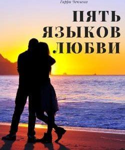 Гэри Чепмен Пять языков любви Саммари скачать читать и слушать онлайн Сократко
