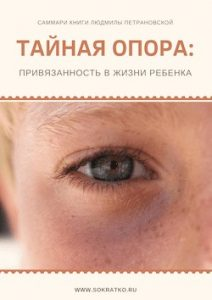 Людмила Петрановская | Тайная опора | Саммари скачать читать и слушать онлайн Сократко