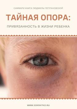 Людмила Петрановская | Тайная опора | Саммари скачать читать и слушать онлайн