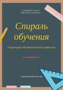 Митчел Резник | Спираль обучения. 4 принципа развития детей и взрослых | Саммари скачать читать и слушать онлайн