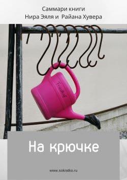 Нир Эяль Райан Хувер | На крючке | Саммари скачать читать и слушать онлайн