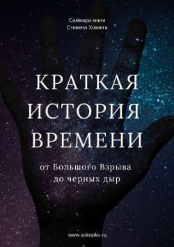 Стивен Хокинг | Краткая история времени. От Большого Взрыва до черных дыр | Саммари скачать читать и слушать онлайн