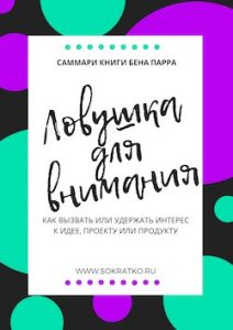 Бен Парр | Ловушка для внимания | Саммари скачать читать и слушать онлайн Сократко