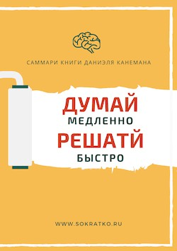 Даниэль Канеман | Думай медленно, решай быстро | Саммари скачать читать и слушать онлайн