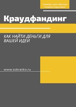 Ирина Лиленко-Карелина | Краудфандинг. Как найти деньги на свою идею | Саммари скачать читать и слушать онлайн Сократко