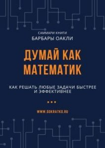 Барбара Оакли Думай как математик Саммари скачать читать и слушать онлайн Сократко
