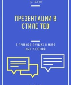 Кармин Галло Презентация в стиле TED саммари читать и слушать онлайн Сократко