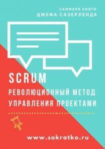 Джеф Сазерленд Scrum саммари читать и слушать онлайн Сократко