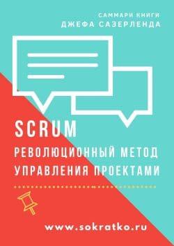 Джефф Сазерленд | SCRUM. Революционный метод управления проектами | Саммари скачать читать и слушать онлайн
