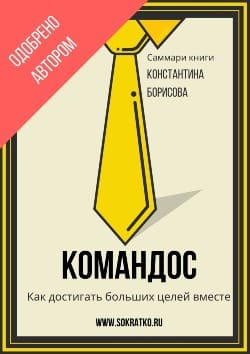 Константин Борисов Командос. Как достигать больших целей вместе Саммари скачать читать и слушать онлайн Сократко