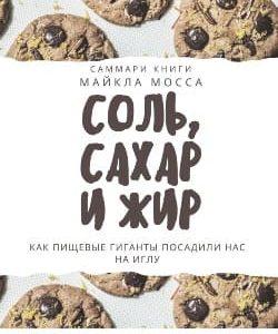 Майкл Мосс Соль, сахар и жир. Как пищевые гиганты посадили нас на иглу Саммари скачать читать и слушать онлайн Сократко
