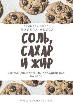 Майкл Мосс | Соль, сахар и жир. Как пищевые гиганты посадили нас на иглу | Саммари скачать читать и слушать онлайн