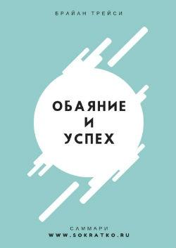 Саммари СоКратко Подарок за подписку скачать бесплатно