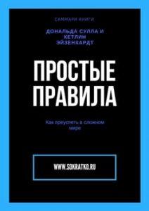 Дональд Сулл Простые правила Саммари скачать читать и слушать онлайн