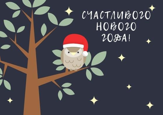 Pozdravitelnaya_otkrytka_na_2019_Noviy_god_10