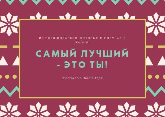 Поздравительная открытка на Новый 2019 год скачать бесплатно 11