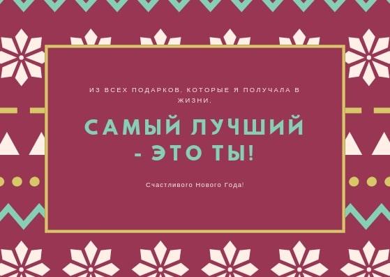 Pozdravitelnaya_otkrytka_na_2019_Noviy_god_12