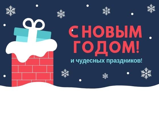 Поздравительная открытка на Новый 2019 год скачать бесплатно 2