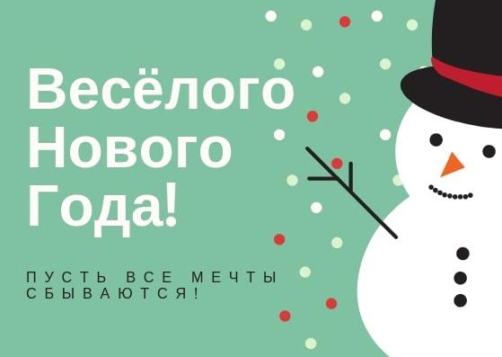 Поздравительная открытка на Новый 2019 год скачать бесплатно 3