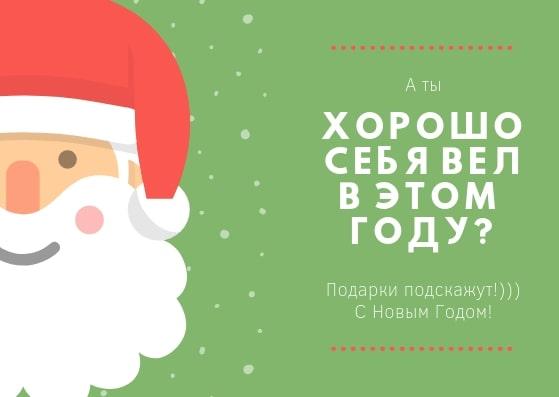 Поздравительная открытка на Новый 2019 год скачать бесплатно 4
