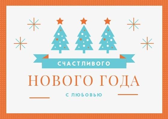 Поздравительная открытка на Новый 2019 год скачать бесплатно 6