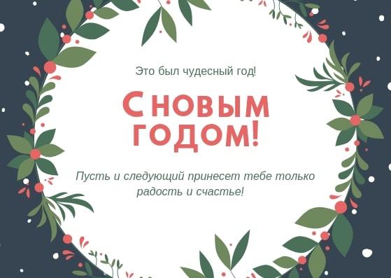 Поздравительная открытка на Новый 2019 год скачать бесплатно 7