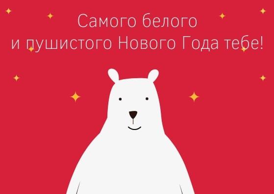 Поздравительная открытка на Новый 2019 год скачать бесплатно 9