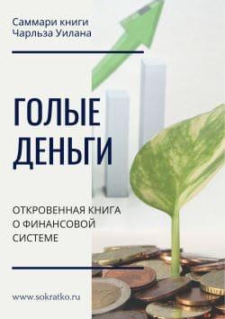 Чарльз Уилан | Голые деньги. Откровенная книга о финансовой системе | Саммари скачать читать и слушать онлайн