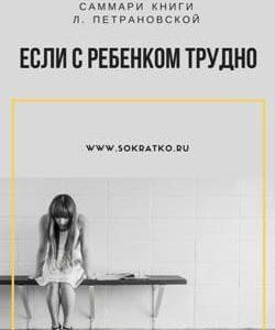 Людмила Петрановская. Если с ребенком трудно. Саммари читать и слушать онлайн