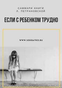 Л. Петрановская | Если с ребенком трудно | Саммари скачать читать и слушать онлайн