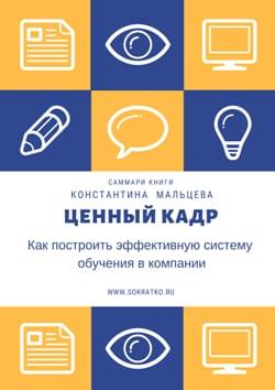 Константин Мальцев. Ценный кадр. Как построить эффективную систему обучения в компании. Саммари читать и слушать онлайн