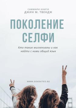 Джин М. Твендж | Поколение селфи. Кто такие миллениалы и как найти с ними общий язык | Саммари скачать читать и слушать онлайн