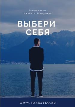 Джеймс Альтушер | Выбери себя | Саммари скачать читать и слушать онлайн