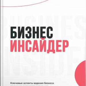 Книга марафон Бизнес инсайдер