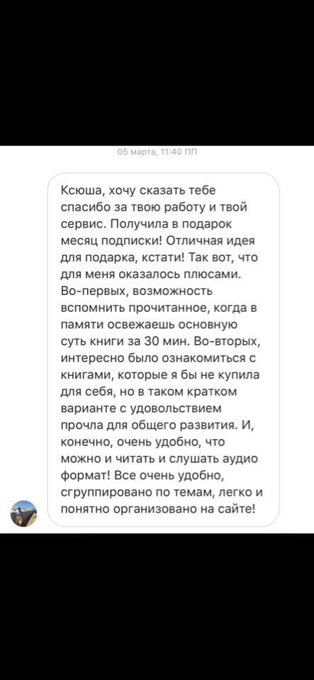 otzyv-sokratko-13