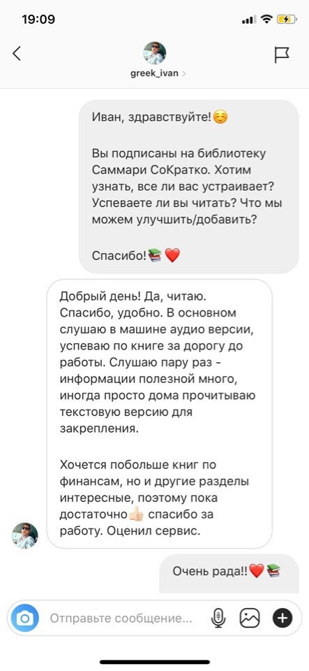 Отзыв Сократко Иван