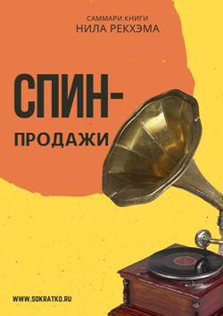 Нил Рекхэм | СПИН-продажи | Саммари скачать читать и слушать онлайн