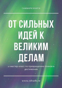 Коллектив авторов  | От сильных идей к великим делам | Саммари скачать читать и слушать онлайн