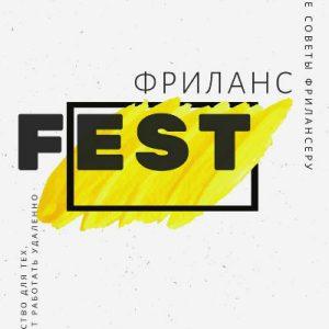 Сборник FreelanceFEST от Сократко скачать бесплатно