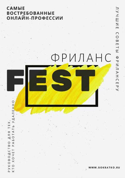 Книга-марафон Фриланс FEST